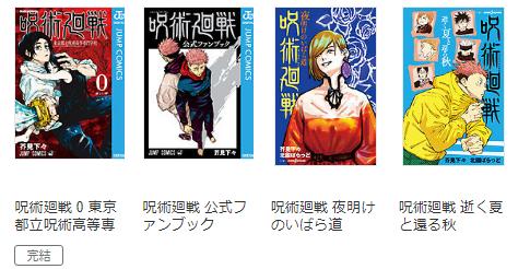呪術廻戦  漫画 無料 読む 方法