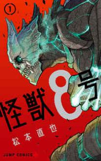怪獣8号 無料 読む 方法