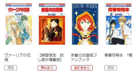 赤髪の白雪姫 無料 読む 方法