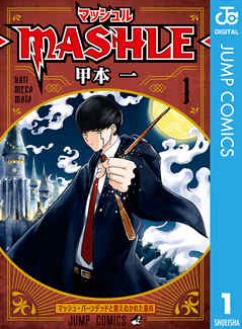 マッシュル-MASHLE- 無料 読む 方法