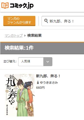 新九郎、奔る! 無料 読む 方法