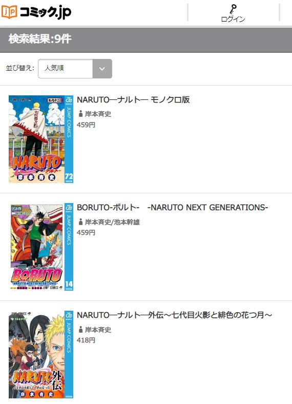 NARUTO―ナルト―  無料 読む 方法 完結 NARUTO