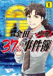 金田一37歳の事件簿 無料 読む 方法