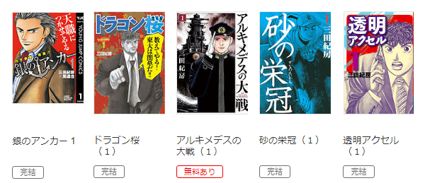 ドラゴン桜2 無料 読む 方法