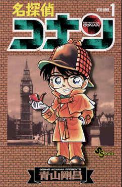名探偵コナン 無料 読む 方法