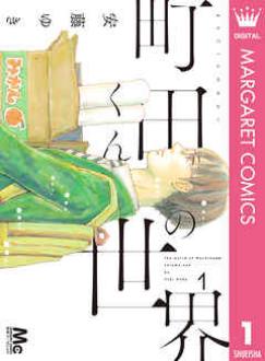 町田くんの世界 無料 読む 方法 完結