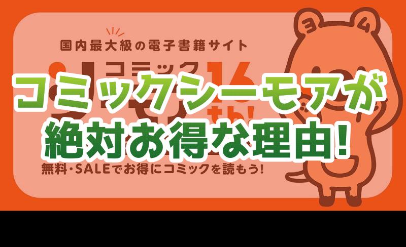 コミックシーモア お得 メリット デメリット 評判