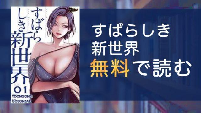 すばらしき新世界 無料 漫画 まとめ ネタバレ